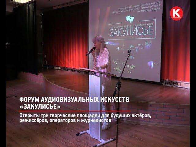 КРТВ: Форум аудиовизуальных искусств «Закулисье»
