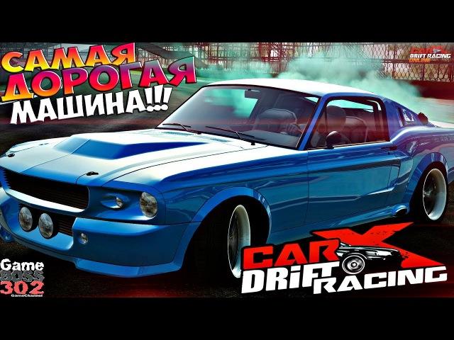 CarX Drift Racing (ПК) | САМАЯ ДОРОГАЯ МАШИНА В ИГРЕ | Ford Shelby GT500
