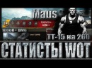 Maus - ЛБЗ ТТ-15, Танканул 20к