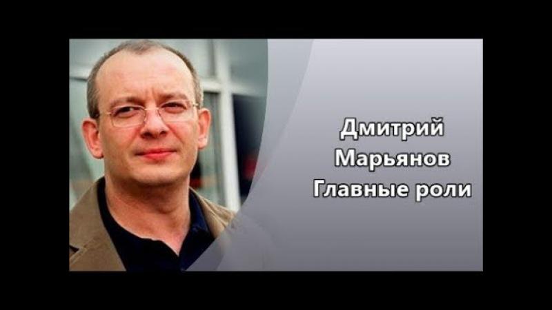 Дмитрий Марьянов главные роли