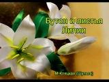 Бутон и зелень для Лилии(ENG SUB)Bud and green leaves for lilyМарина Кляцкая