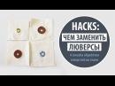 HACKS: Чем заменить люверсы?  4 способа обработки отверстий на ткани   DIY Tutorial
