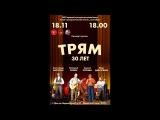 Открытие Илюзия Капкаева  Юбилей группы ТРЯМ  город Уфа (видео от 18.11.2017 года)