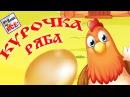 КУРОЧКА РЯБА Музыкальная мульт сказка для детей Наше всё