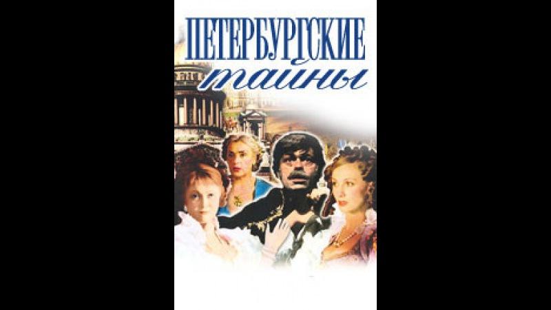 Петербургские тайны 1 серия