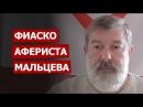 Фиаско афериста Мальцева