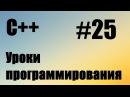 Что такое массив Примеры Теория Array Одномерный массив Синтаксис C Урок 25