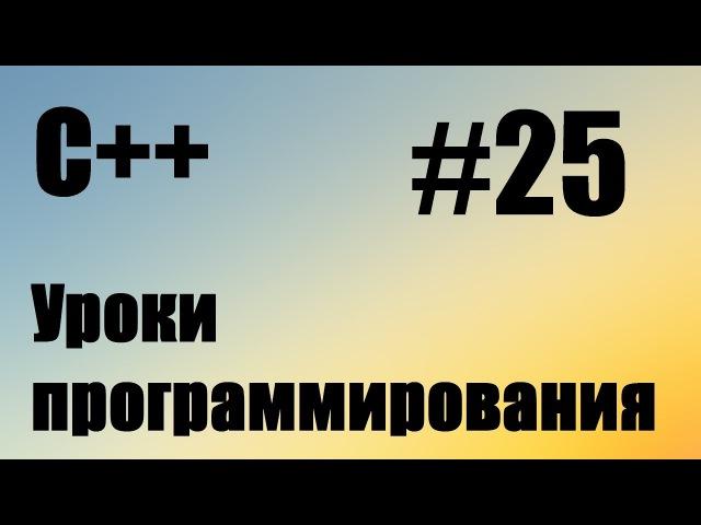 Что такое массив. Примеры. Теория. Array. Одномерный массив. Синтаксис. C. Урок 25.