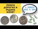 Поиск дорогих и редких монет в банковском мешке. 5 копеек 2002 и 2003 года б/з монетно ...