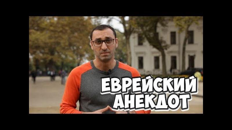 Одесский юмор! Лучшие анекдоты про мужа и жену!