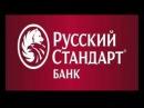 Русский Стандарт,балабол боится назвать фамилию