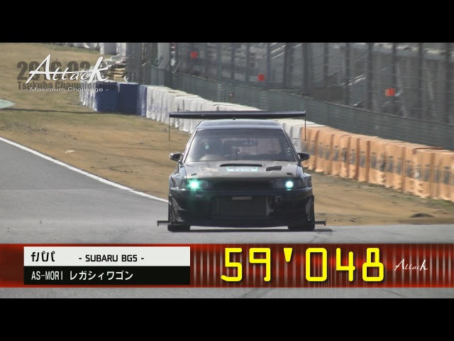 Attack — Attack Tsukuba 2016: Attack Turbo Class №53 Fパパ AS-MORIレガシィワゴン BG5