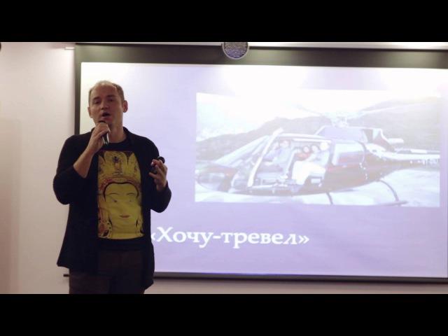 Дмитрий Данилов. 22 взгляда на идеальное путешествие. YogaTravel.