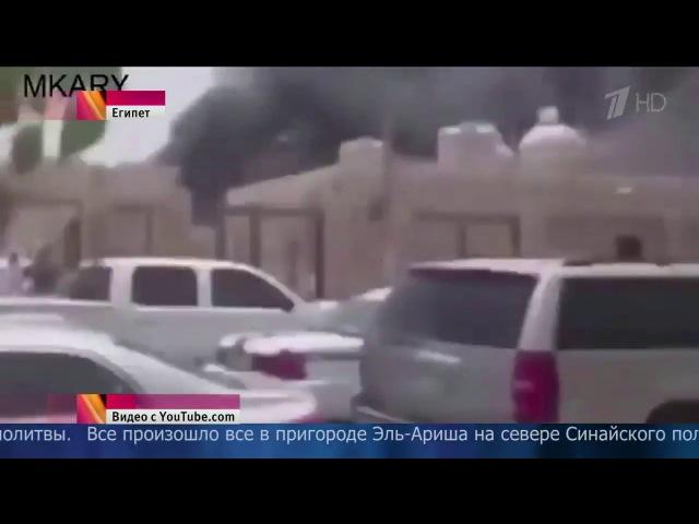 ТЕРАКТ в Египте - боевики ЦРУ США против Мусульман