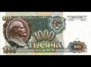 Банкнота 1000 рублей 1991 года. Цена. Стоимость.