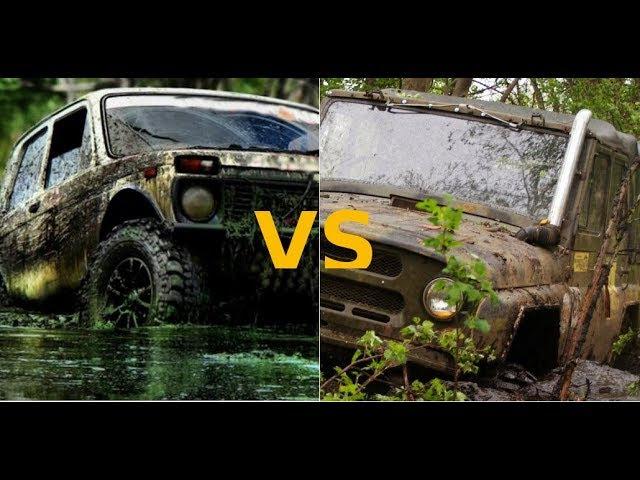 Нива или УАЗ; что лучше?