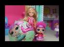 Куклы LOL Surprise в гостях у Барби и Челси