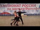 Чемпионат России 2017 по хастлу и дискофоксу, Шоу Вдохновение Никита Лантухов - Алёна Куракина ( Танцы на стеклах )
