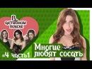 В активном поиске Многие любят сосать Ангелина Дорошенкова Часть 1