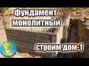 Строим дом-1. Монолитный бетонный фундамент-каркас