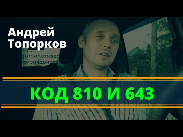Андрей Топорков о коде 810. Правовой ликбез | Возрождённый СССР Сегодня
