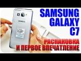 Samsung Galaxy С7 Распаковка и первое впечатление / ЧТо этО?