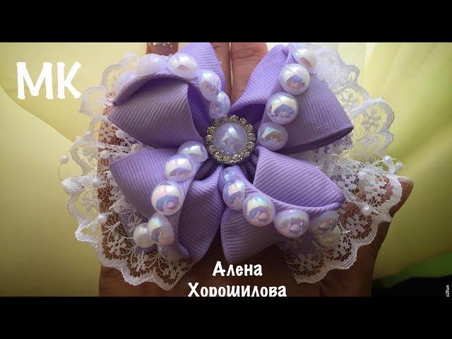 Бантики Праздничные Бант в школу из лент МК Алена Хорошилова DIY Ribbon tutorial bow bows kanzashi
