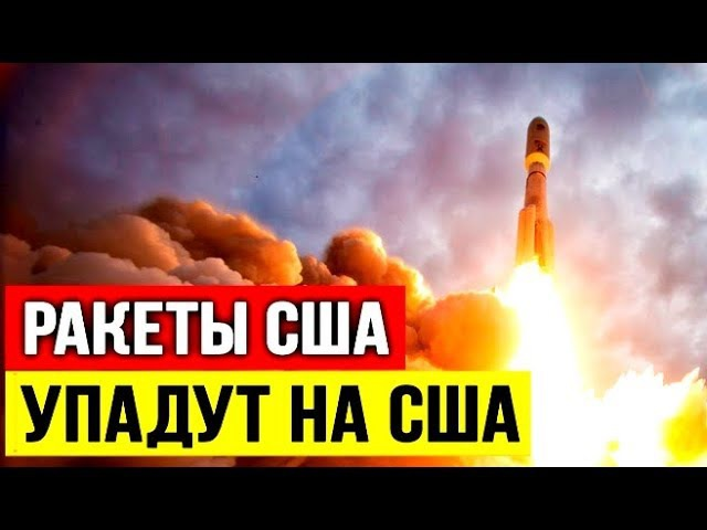 Путин ПРИГРОЗИЛ американцам США создают зaпpeщённoe 0РYЖИЕ против РФ! Ответ будет ...