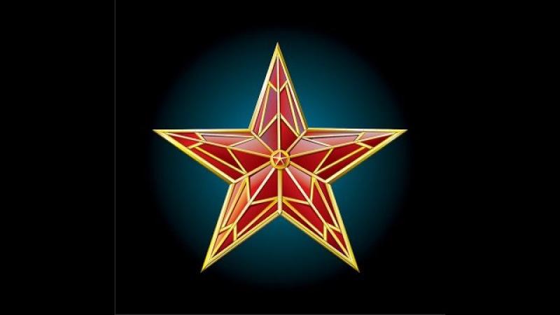 Тайные общества: Самый засекреченный Орден Красной Звезды. Впервые в открытом доступе