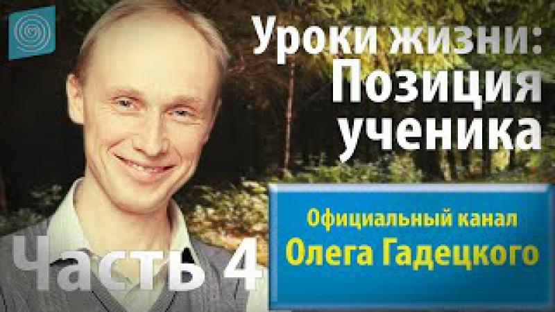 Олег Гадецкий Позиция ученика Часть 4