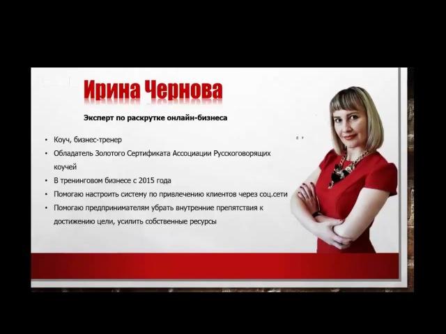 Видеоотзыв Ирины Черновой Коуч Группу Вкус денег за 90 дней Эльвиры Гарифьяновой