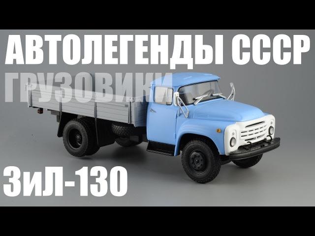 ЗиЛ-130 [Автолегенды СССР - Грузовики №5] 1:43
