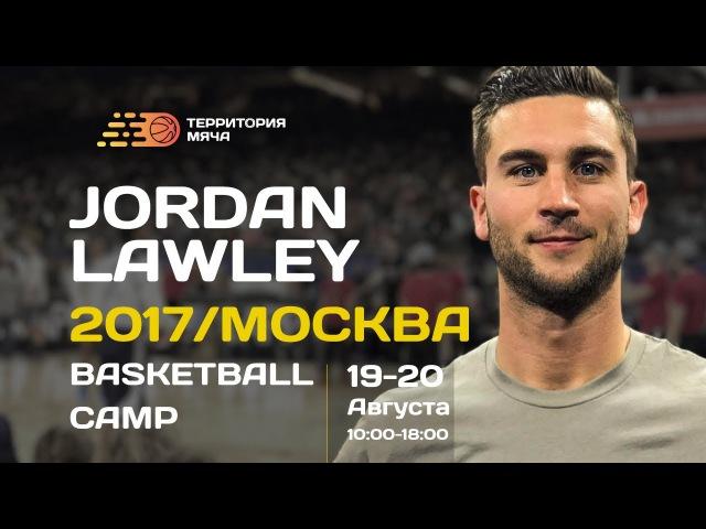 Баскетбольный лагерь 2017 в Москве/JORDAN LAWLEY BASKETBALL CAMP 2017