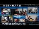 ГДЕ БРАТЬ ЛЮДЕЙ В КОМАНДУ Армэль/Armelle БАЗА КОНТАКТОВ Матвеева Мила
