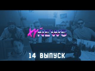 XyNEWS#14 - ШУРЫГИНА З@ЕБАЛА, РЯЗАНСКИЕ НОВОСТИ, КРАЖА В ИНТИМ-МАГАЗИНЕ