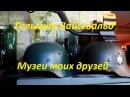 Гельмут Вайссвальд Музеи моих друзей Фильм 39