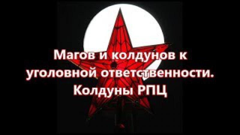 Магов и колдунов к уголовной ответственности: колдуны РПЦ