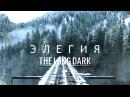 ЭЛЕГИЯ – Визуальная поэма The Long Dark! (русская озвучка)