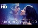 Двое во Вселенной / Фильм в HD