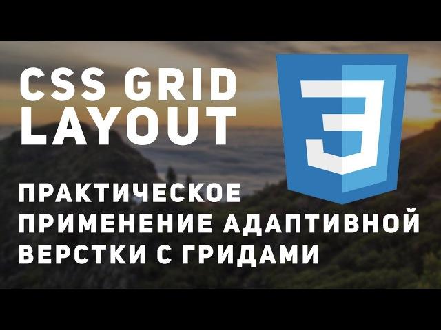 Уроки Css Grid Layout пример адаптивная верстка сайта