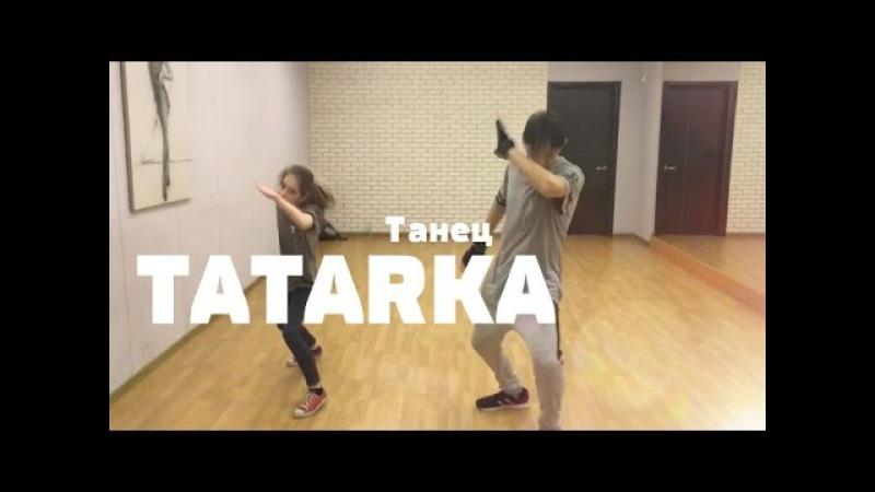 Танец под песню TATARKA — АЛТЫН ALTYN