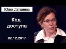 Юлия Латынина Код дocтyпа Эхо Москвы 2 декабря 2017