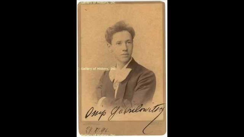 F. CHOPIN -- Fantaisie-Impromptu 2 Études op. 25 n. 2 8.Осип Габрилович