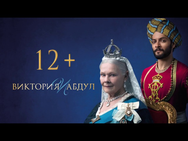 Виктория и Абдул ⁄ Victoria and Abdul 2017 Дублированный трейлер HD