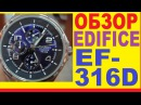 Обзор Casio Edifice EF-316D-2A инструкция по настройке часов