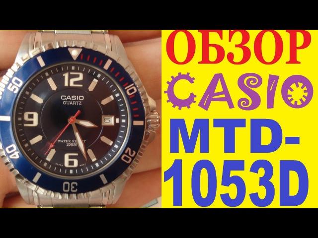 Обзор Casio MTD-1053D-2A