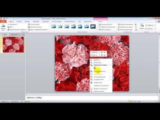 Как сделать вирусную картинку в Microsoft PowerPoint