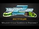NFS U2 - Mitsubishi Eclipse Брайана из Форсажа 1 Инструкция