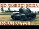M48A1 Patton ПО ЛЕЗВИЮ НОЖА. ЛАЙВ ОКС WORLD OF TANKS