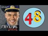 Глухарь 48 серия (1 сезон) (Русский сериал, 2008 год)